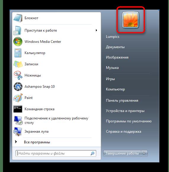 Переход в настройки учетной записи через Пуск в Windows 7