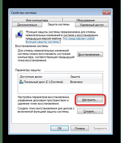 Переход в настройку восстановления системы в Windows 7