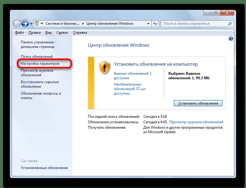 Perehod-v-nastroyku-parametrov-v-okne-TSentra-obnovleniya-v-Windows-7