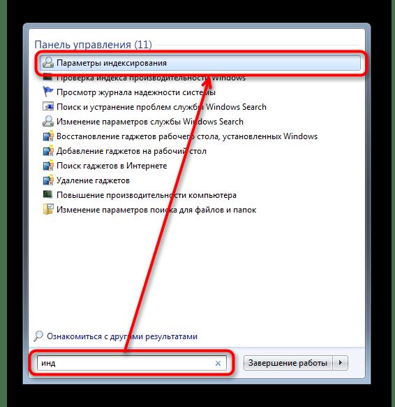 Переход в параметры индексирования в Windows 7