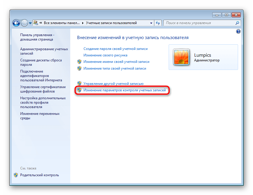 Переход в параметры контроля учетной записи для включения UAC в Windows 7