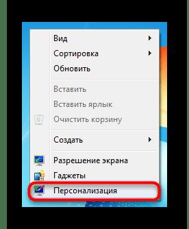 Переход в Персонализацию в Windows 7