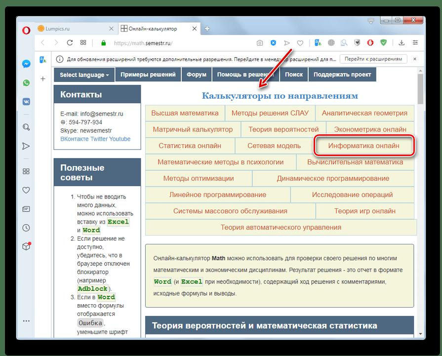 Переход в раздел Информатика онлайн на сервисе Math.Semestr в браузере Opera