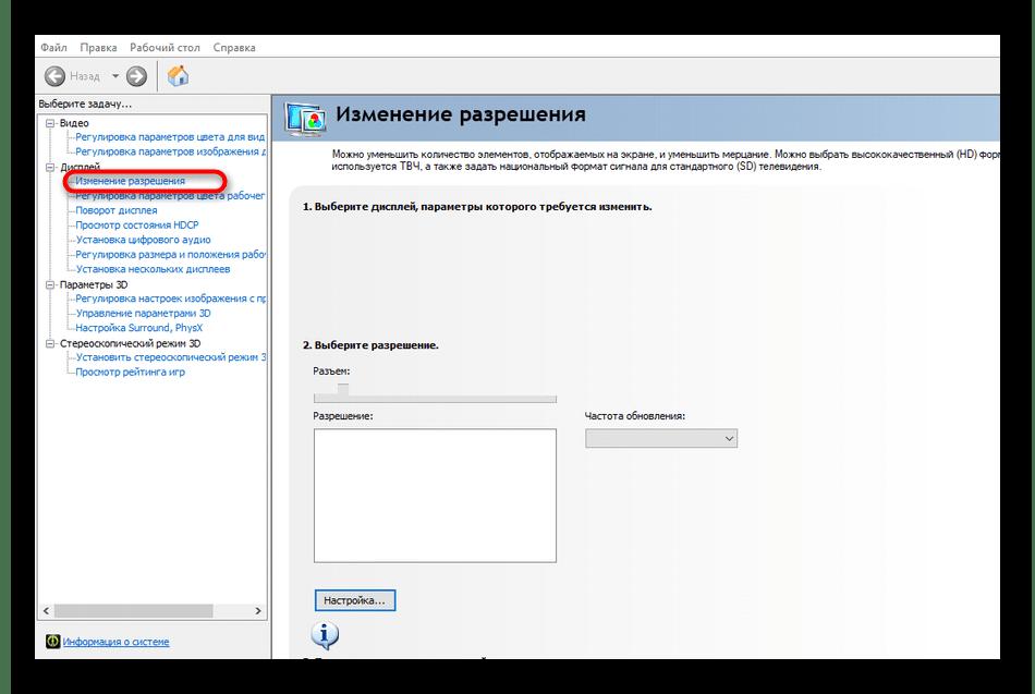 Переход в раздел настройки разрешения экрана через Панель управления NVIDIA