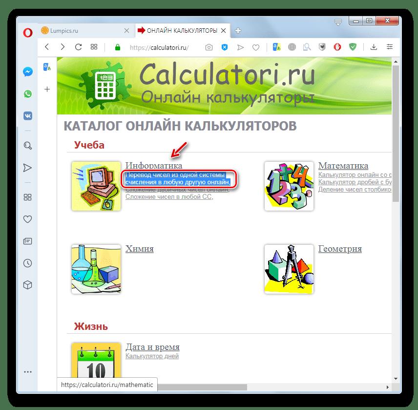 Переход в раздел Перевод чисел из одной системы счисления в любую другую онлайн на сервисе Calculatori.ru в браузере Opera