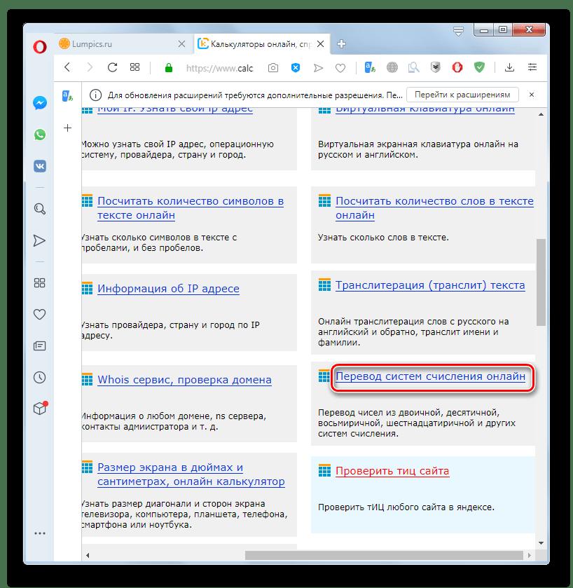 Переход в раздел Перевод систем счисления онлайн на сервисе Calc.ru в браузере Opera