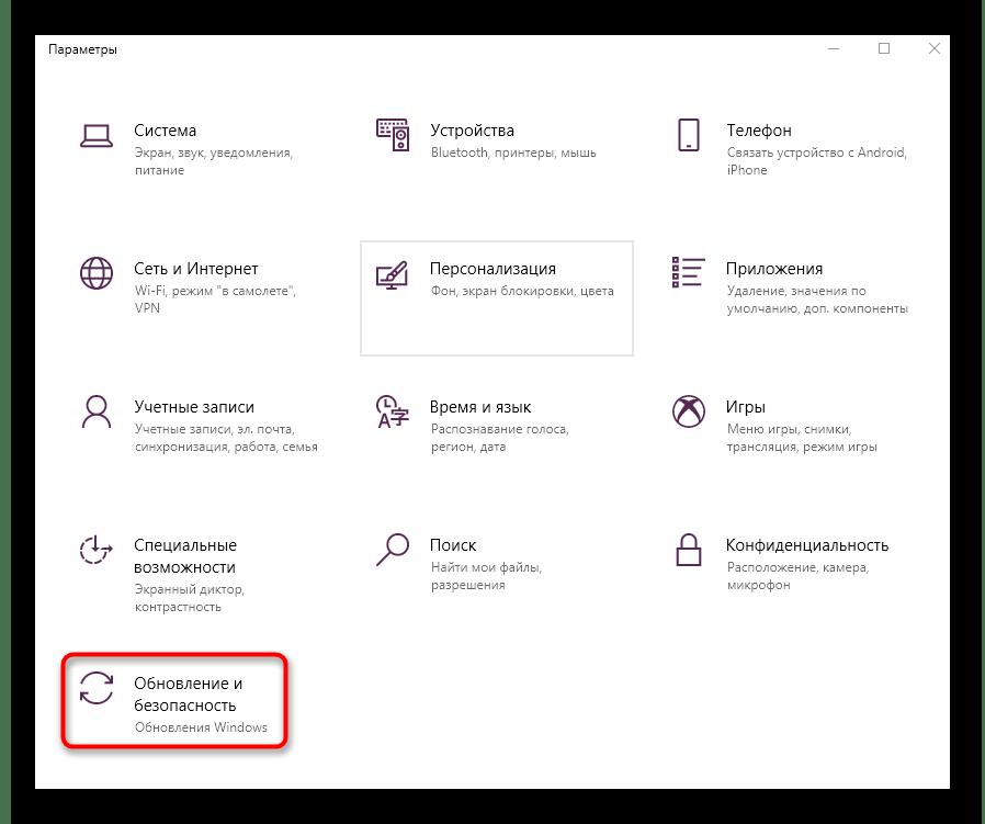 Переход в раздел с обновлениями для исправления проблемы ddraw.dll в Windows