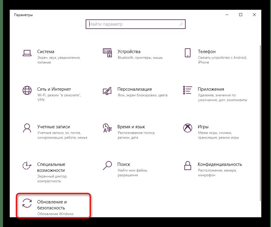 Переход в раздел с обновлениями для решения проблем с fptr10.dll в Windows