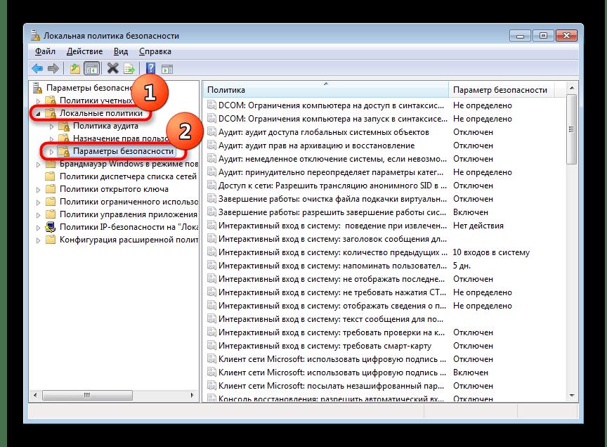 Переход в раздел с политиками безопасности для изменения UAC в Windows 7