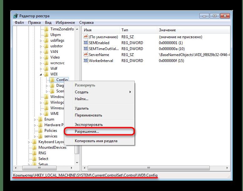 Переход в разрешения папки Config в Редакторе реестра Windows 7