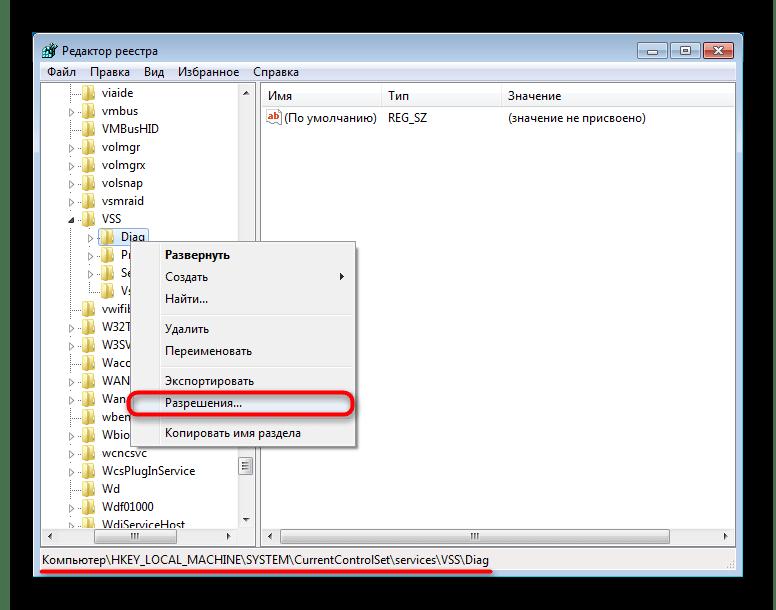 Переход в разрешения папки Diag в Редакторе реестра в Windows 7