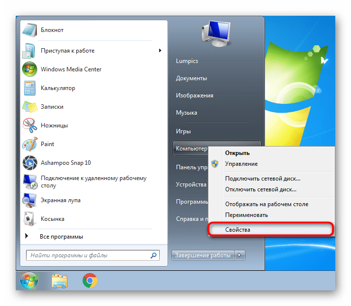 Переход в свойства компьютера через Пуск в Windows 7