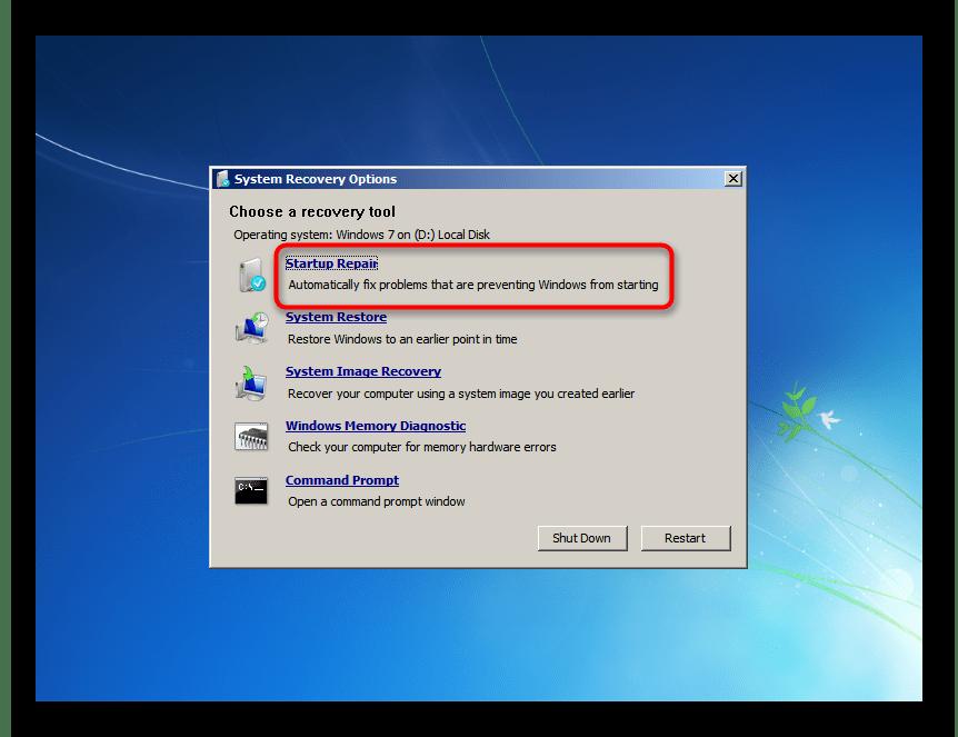 Переход в утилиту Startup Repair в окне System Recovery Options Windows 7