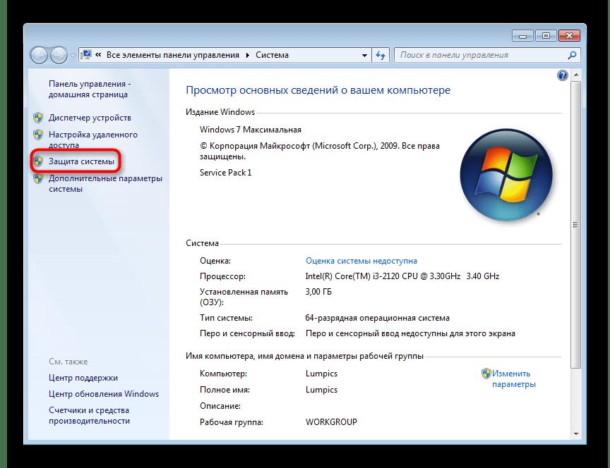 Переход в восстановление системы через свойства компьютера в Windows 7