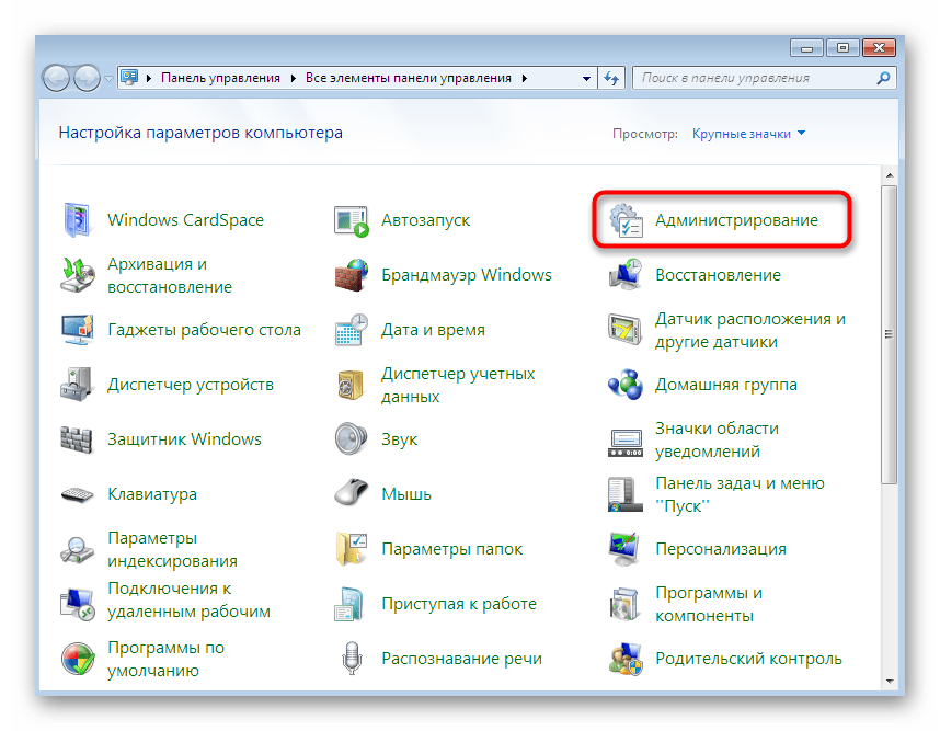 Переход во вкладку Администрирование для запуска служб в Windows 7