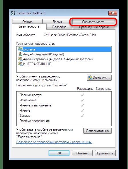 Переход во вкладку Совместимость в свойствах Gothic 3 в Windows 7