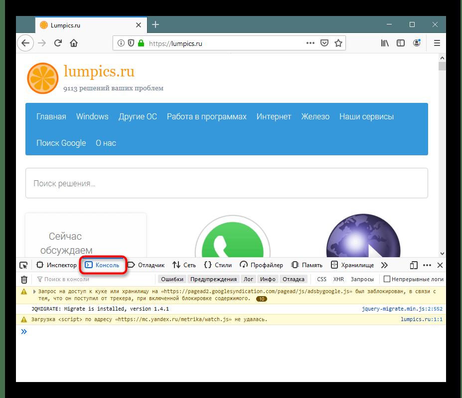 Переключение на вкладку консоль в инструментах разработчика Mozilla Firefox