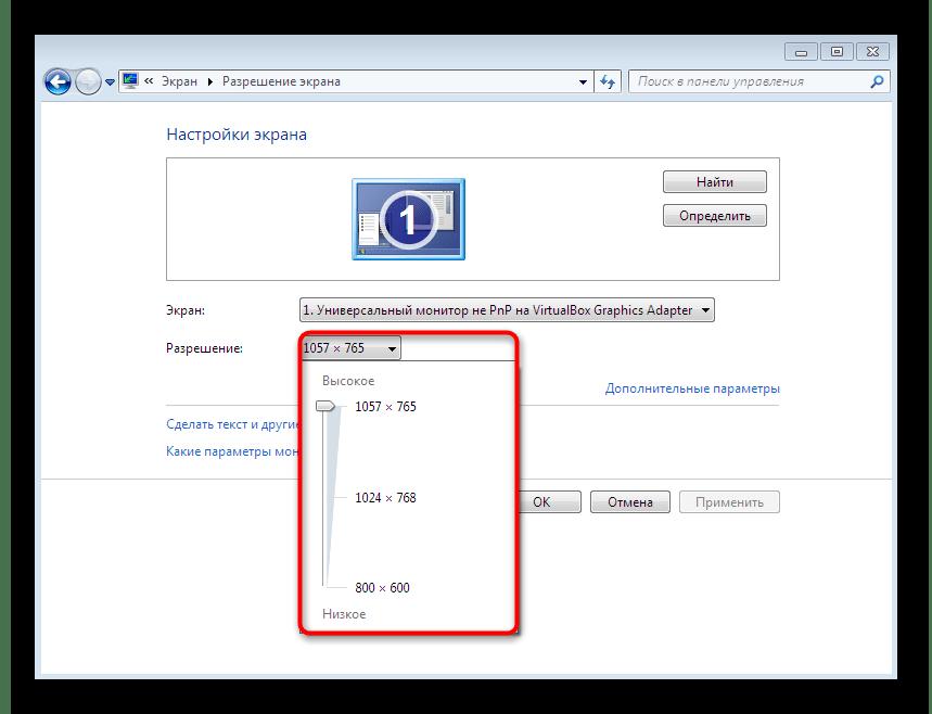 Перемещение ползунка для уменьшения разрешения в Windows 7