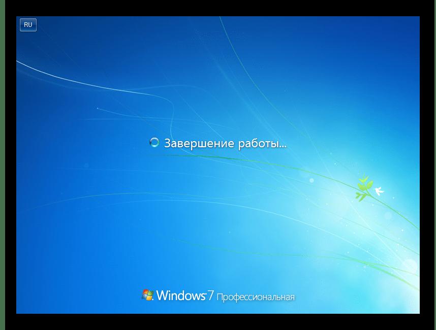 Перезагрузка компьютера при выходе из безопасного режима в Windows 7