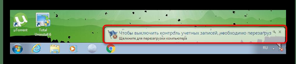 Перезапуск компьютера после внесения изменений контроля учетных записей для решения ошибок с ntdll.dll в Windows 7