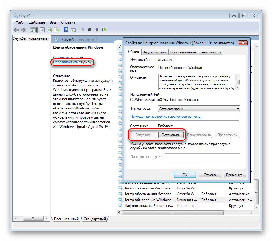 Перезапуск службы Центра обновления в оснастке в ОС Windows 7