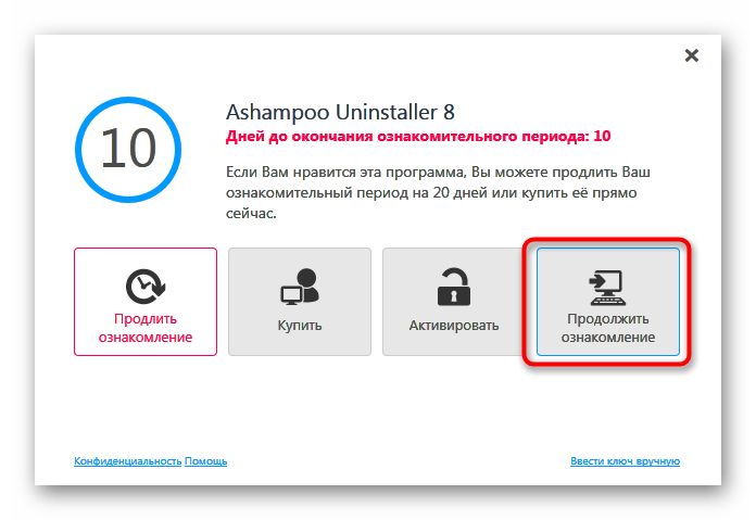 Первый запуск программы Ashampoo Uninstaller для удаления приложений
