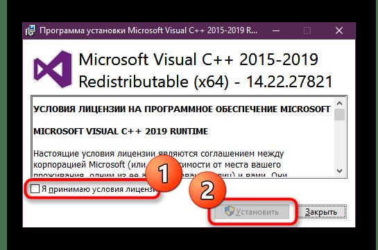 Подтверждение лицензионного соглашения для установки Visual C++