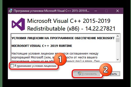 Подтверждение лицензионного соглашения при установке Visual C++ для granny2.dll