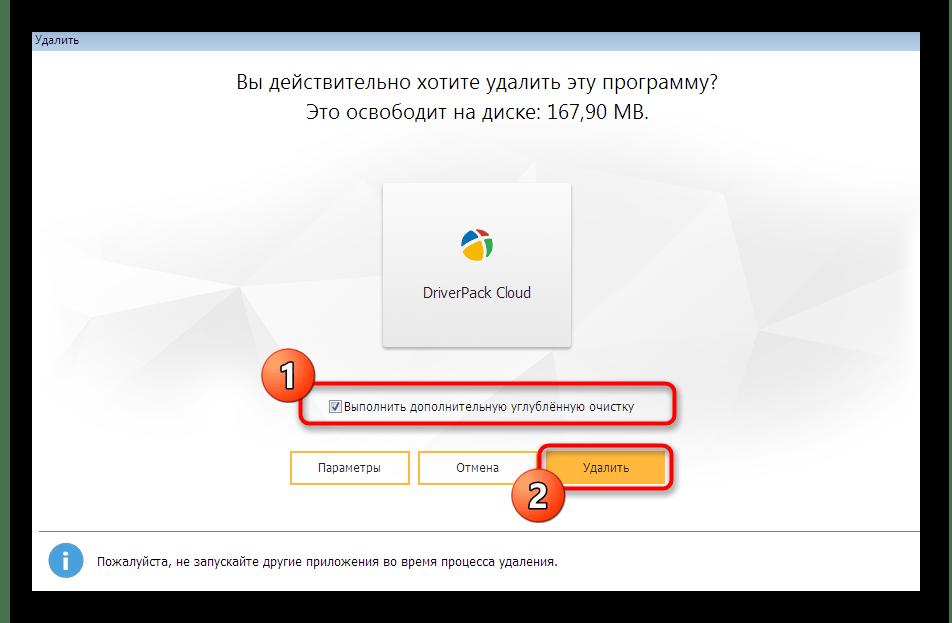 Подтверждение начала удаления программы через Ashampoo Uninstaller