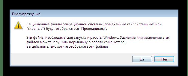 Подтверждение снятия функции скрытия с системной папки с точками восстановления Windows 7