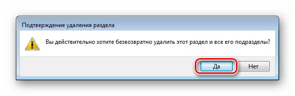 Подтверждение удаления раздела системного реестра Windows Update в Windows 7