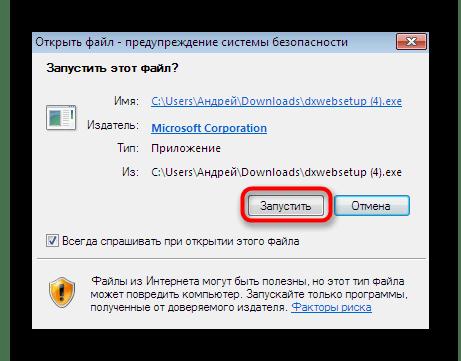 Подтверждение запуска DirectX для исправления неполадки steamclient64.dll в Windows