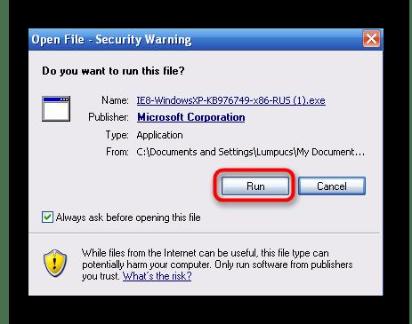 Подтверждение запуска инсталлятора Internet Explorer для исправления dwmapi.dll в Windows XP