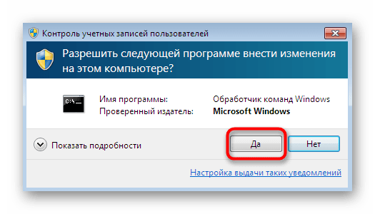 Подтверждение запуска командной строки для регистрации libvlc.dll в Windows 7