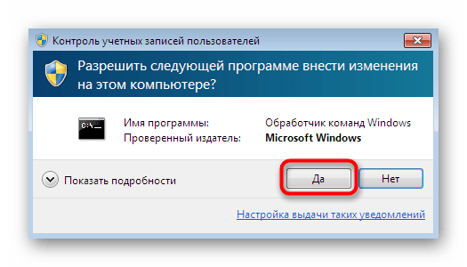 Подтверждение запуска командной строки от имени администратора Windows 7