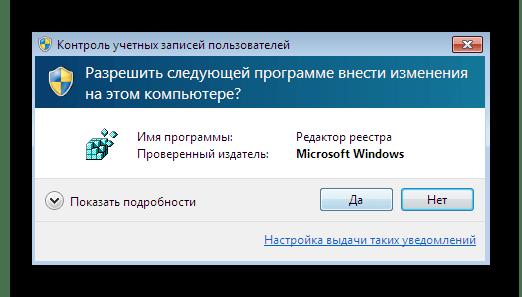 Подтверждение запуска редактора реестра в окне контроля учетных записей Windows 7