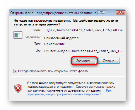 Подтверждение запуска установки кодеков libvlc.dll в Windows 7