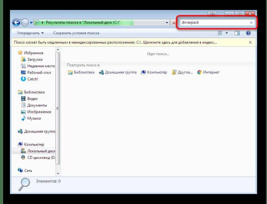 Поиск остаточных файлов для удаления через проводник в Windows 7