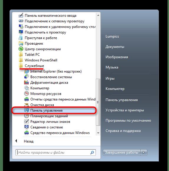 Поиск Панели управления в меню Пуск Windows 7