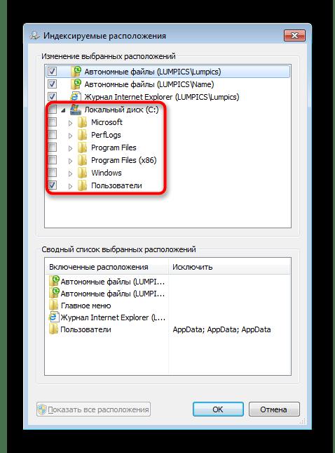 Поиск папок для индексирования в Windows 7