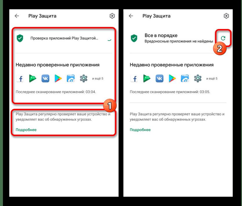 Поиск вирусов на Android через Плей Маркет