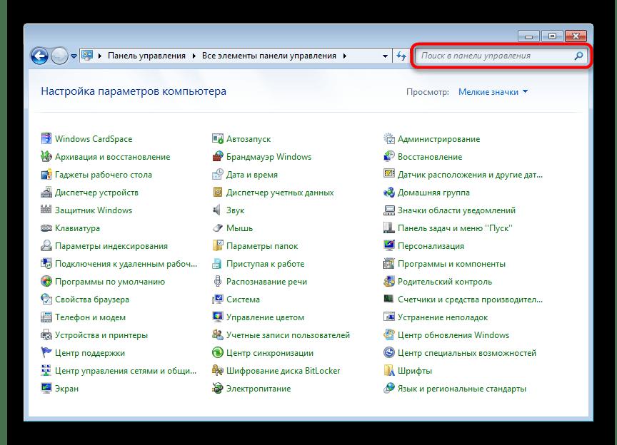 Поисковое поле в Панели управления в Windows 7