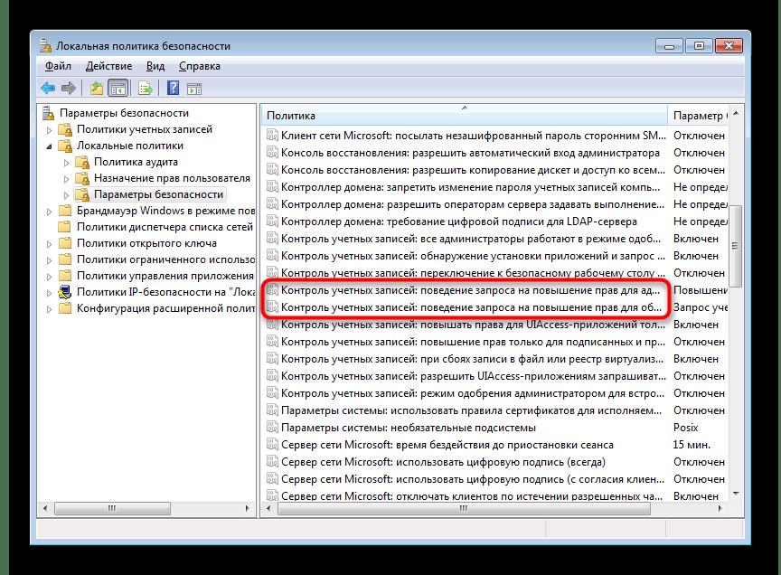 Политики безопасности для изменения уровня поведения UAC в Windows 7