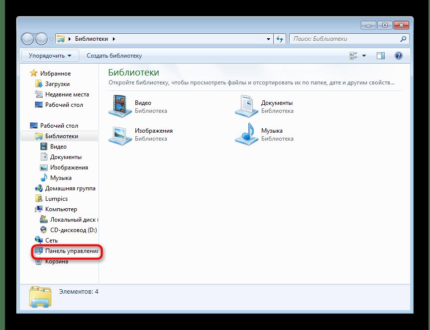 Появившаяся Панель управления в области переходов в Windows 7