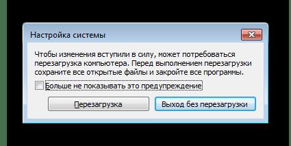 Предложение перезагрузки компьютера после включения Службы политики диагностики в Windows 7
