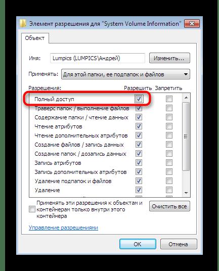 Предоставление полного доступа для системной папки в Windows 7