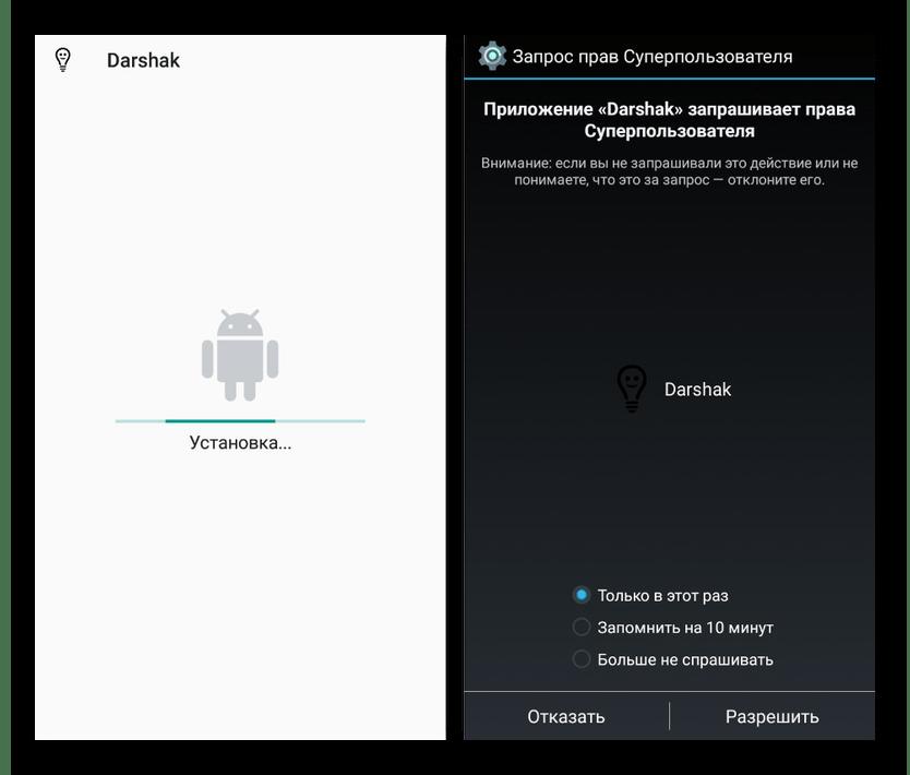 Предоставление рут-прав для Darshak на Android