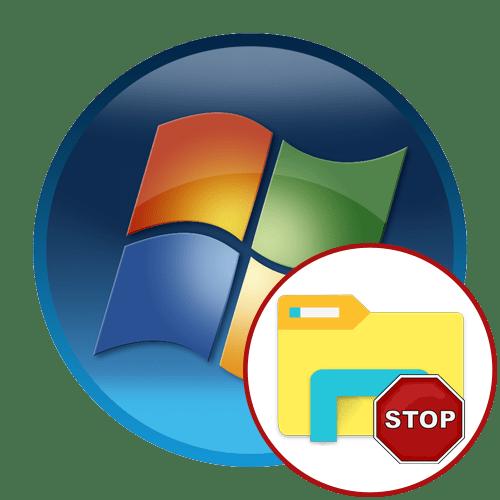 Прекращена работа программы Проводник в Windows 7