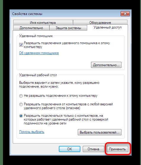 Применение изменений после конфигурации разрешений RDP в Windows 7