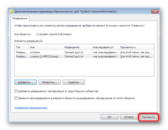Применение изменений после настройки уровня доступа в Windows 7